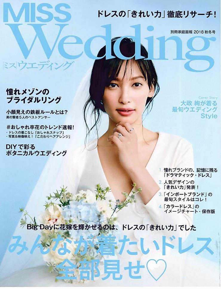MISS WeddingにSBCP RAW MINERAL MISTが掲載!!