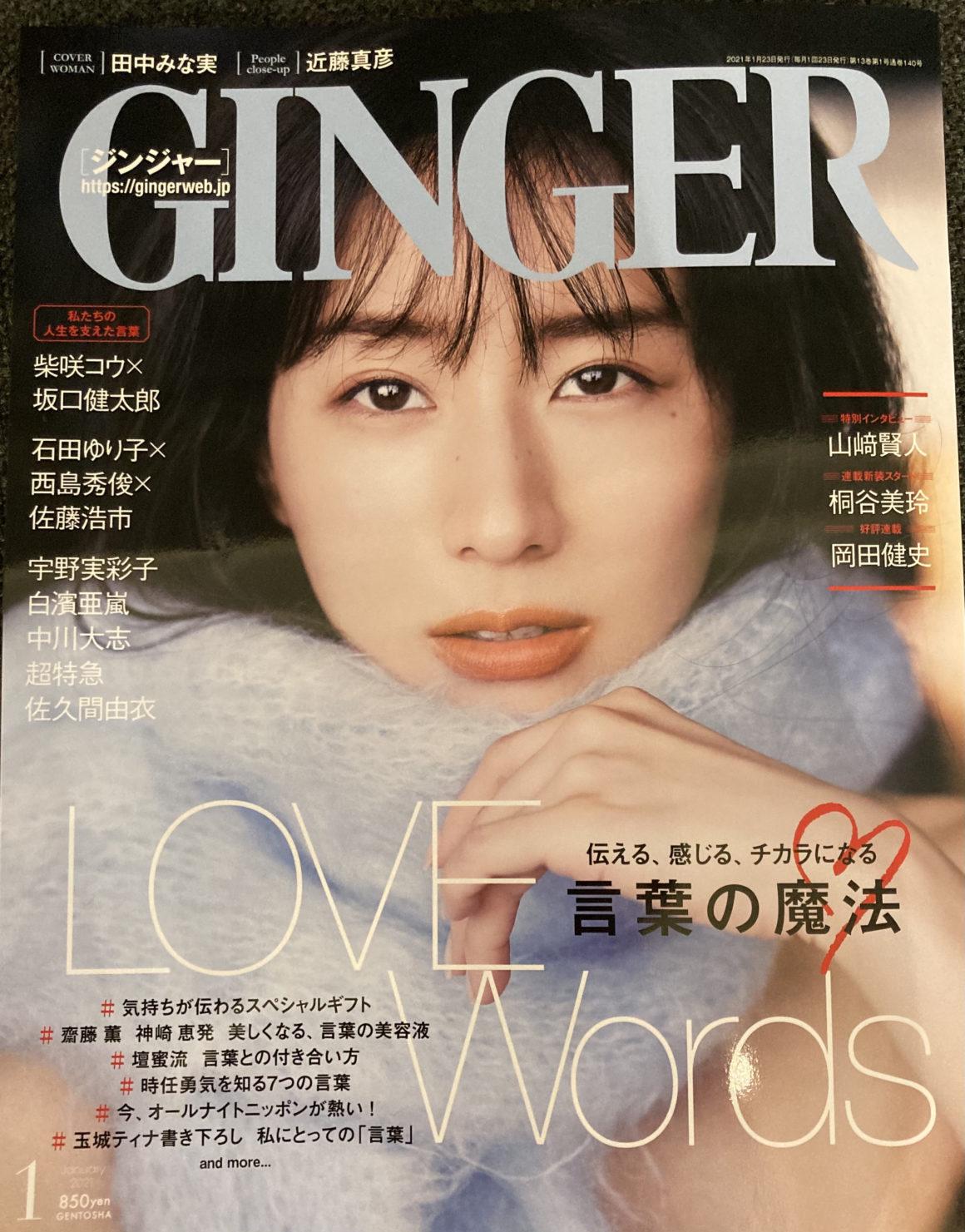 GINGER2021年1月号にSBCP生ミネラルヘアマスク+掲載